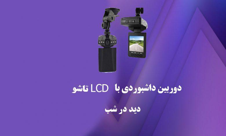 دوربین داشبوردی با LCDتاشو دید در شب