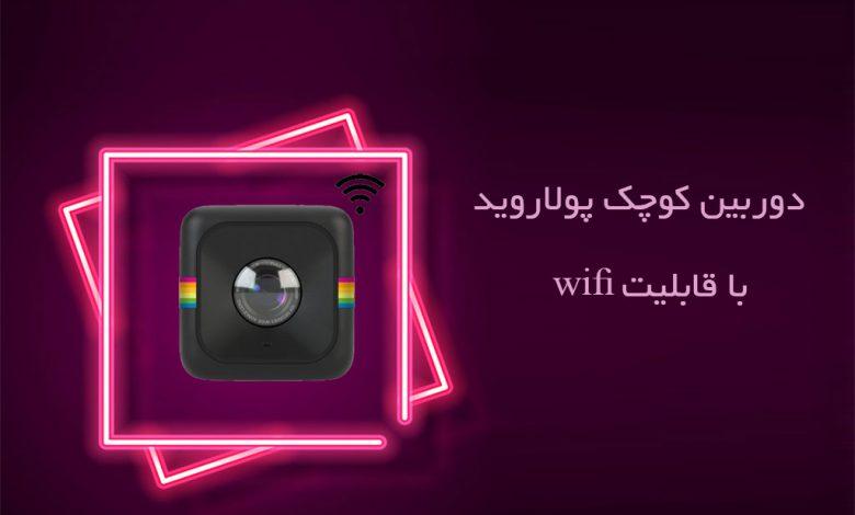 دوربین کوچک پولاروید با قابلیت wifi