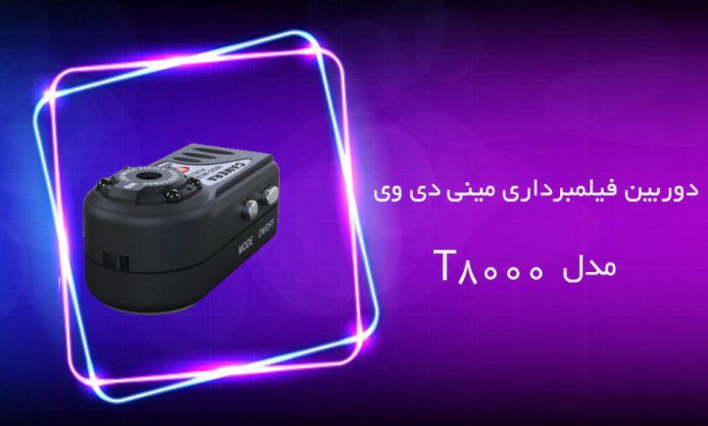 دوربین فیلمبرداری مینی دی وی T8000