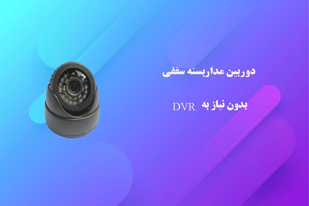 دوربین مداربسته سقفی بدون نیاز به DVR