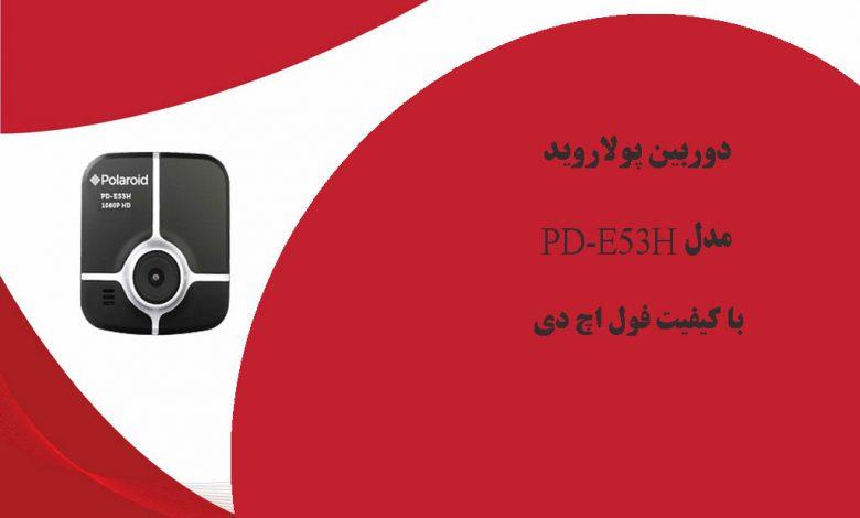 دوربین پولاروید مدلPD-E53-Hبا کیفیت فول اچ دی