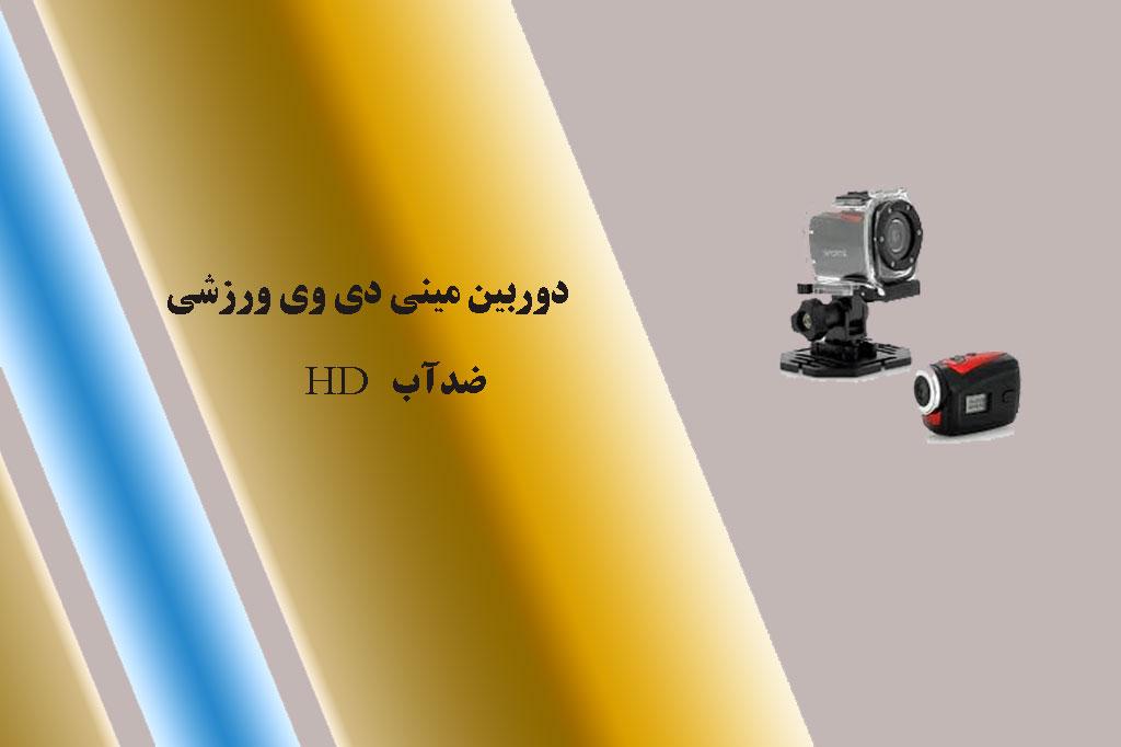 دوربین مینی دی وی HD ضدآب