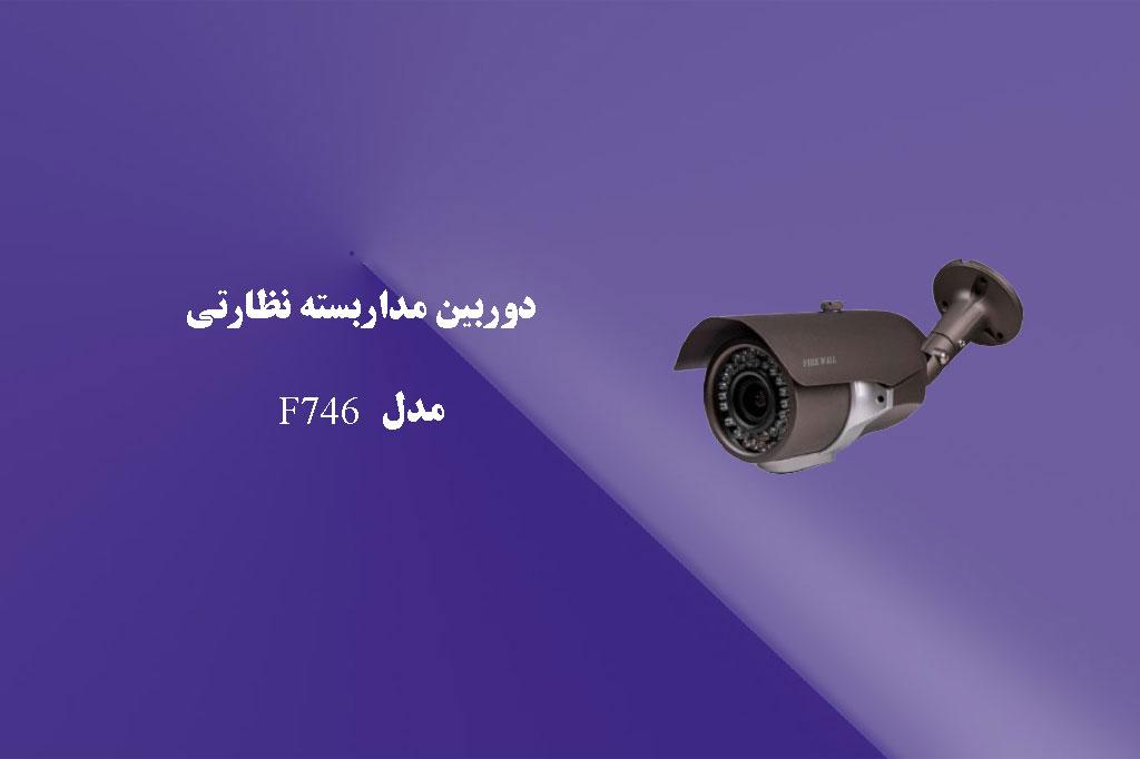 دوربین مداربسته نظارتی F746