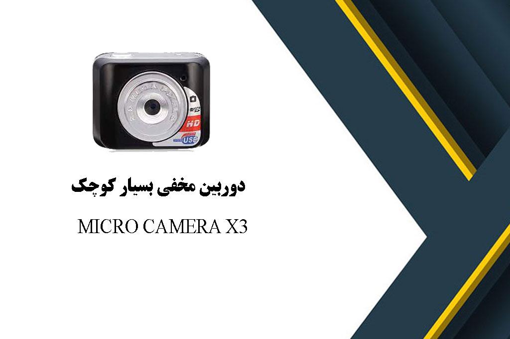 دوربین بسیار کوچک MICRO CAMERA X3