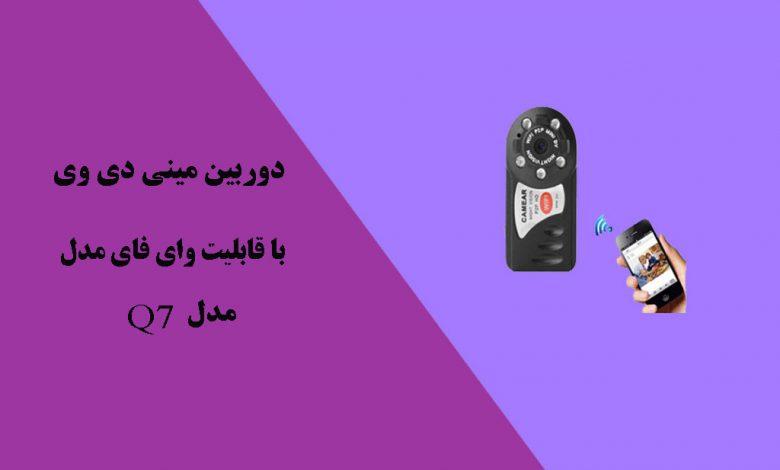 دوربین مینی دی وی با قابلیت وای فای مدل Q7