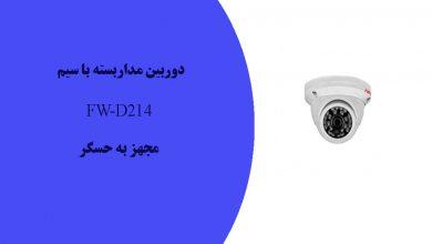 دوربین مداربسته با سیم FW-D214مجهز به حسگر