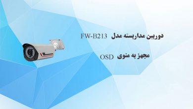 دوربین مداربسته مدلFW-B213مجهز به منوی OSD