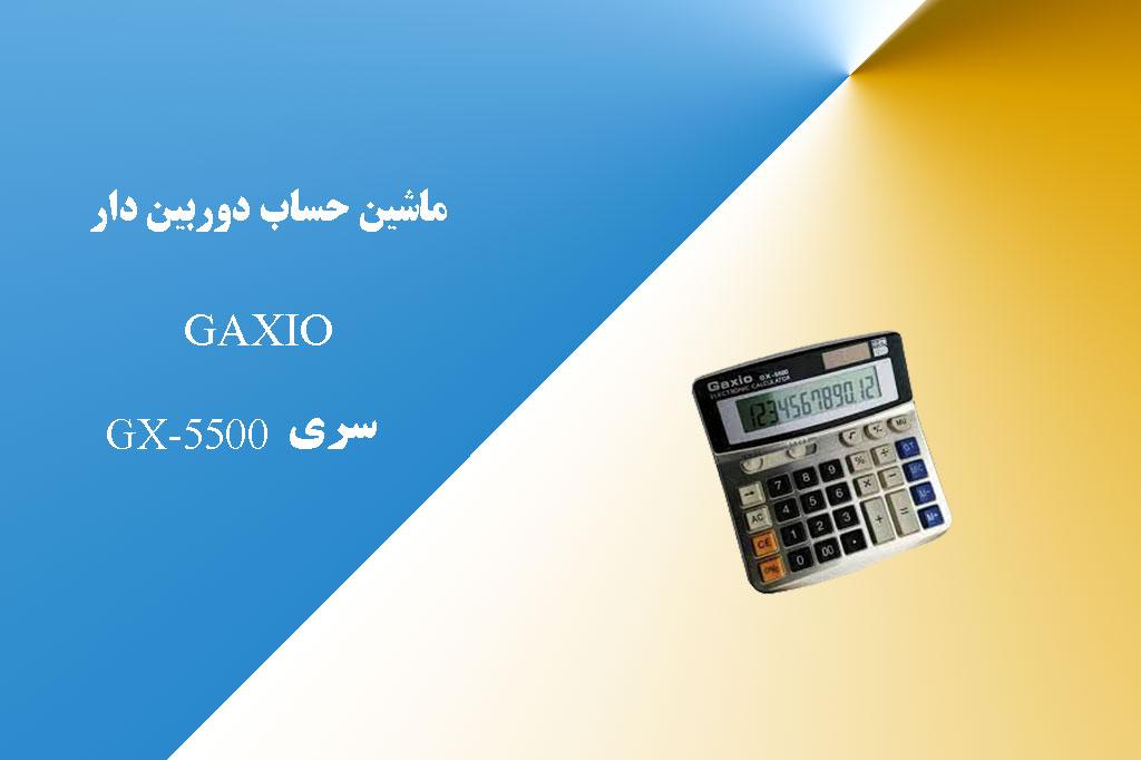 ماشین حساب دوربین دار GAXIOسریGX5500