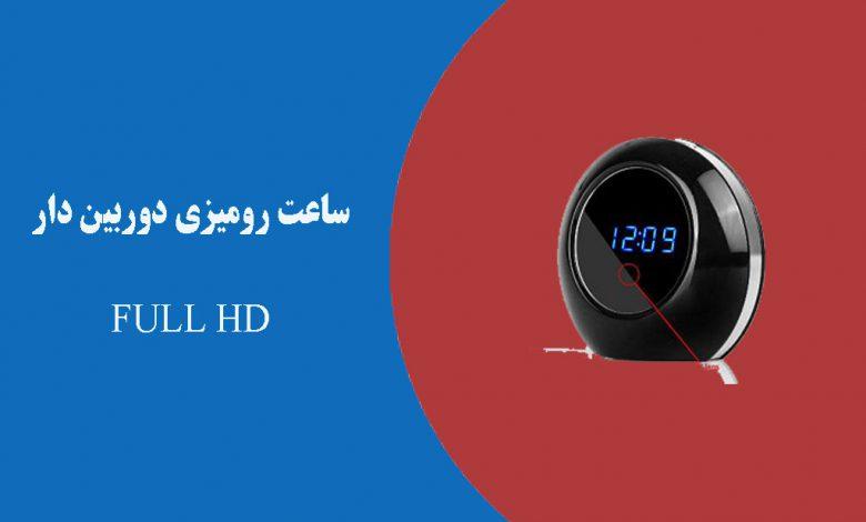 ساعت رومیزی دوربین دار FULL HD
