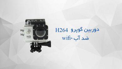 دوربین گوپرو H264 ضدآب، wifi