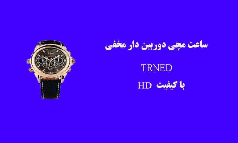 ساعت مچی دوربین دار مخفی TRNED باکیفیت HD