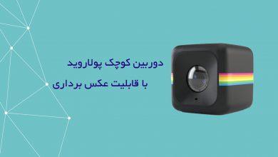 دوربین کوچک پولاروید با قابلیت عکس برداری